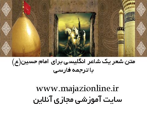 متن شعر یک شاعر انگلیسی برای امام حسین(ع)با ترجمه فارسی