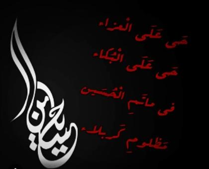فرا رسیدن ایام سوگواری حضرت سیدالشهدا (ع) تسلیت باد