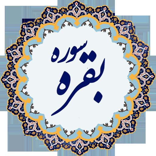 http://s6.picofile.com/file/8218501368/com_yektasystem_sooreh_baqareh.png