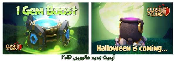 اولین آپدیت بازی برای هالووین 2015
