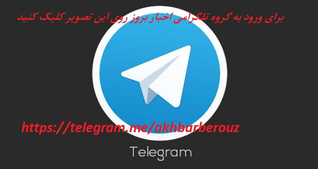 تلگرام آموزش پرورش - 81