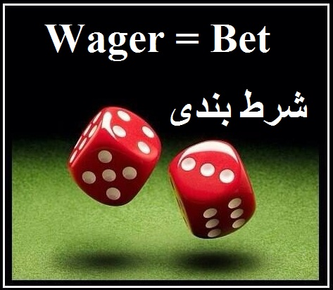 Wager