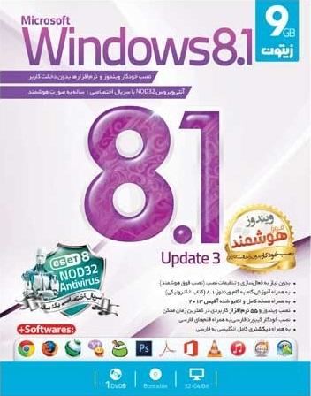 خرید اینترنتی ویندوز 8.1 اورجینال