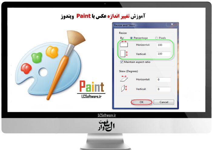 آموزش تغییر اندازه عکس با Paint