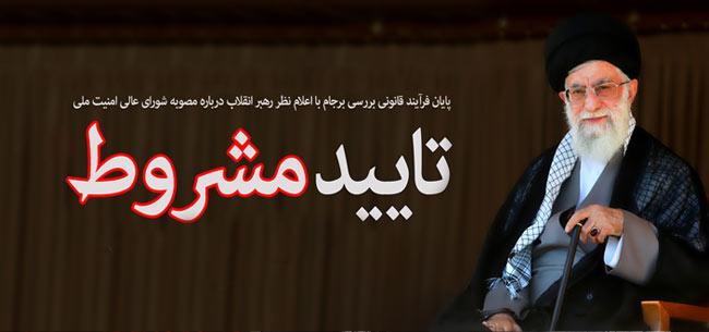نامه مقام معظم رهبری-آقا-امام خامنه ای مدّظله العالی