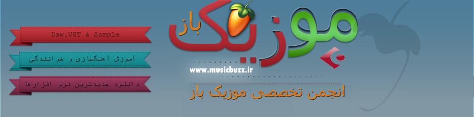 انجمن تخصصی موزیک باز - Music Buzz Forum