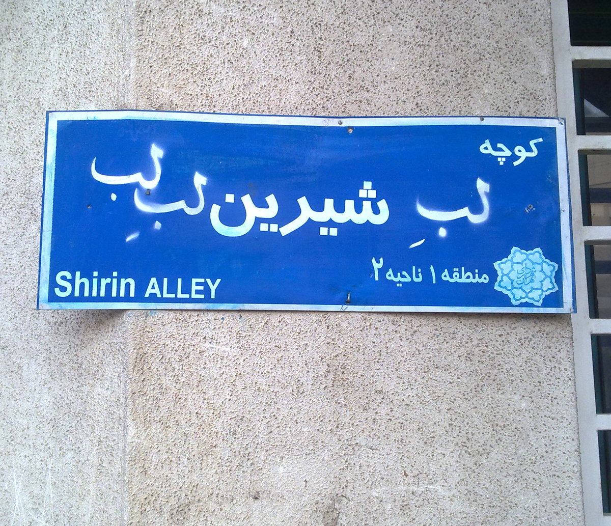 لب شیرین لب لب - تابلو - کوچه - گرافیتی - graffiti- tehran - تهران - خیالباف - daydreamer