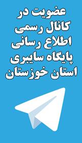 کانال رسمی تلگرام پایگاه سایبری استان خوزستان