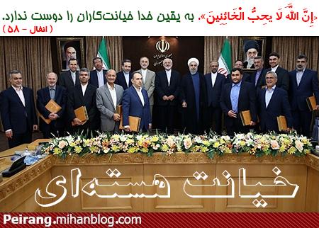 روحانی و تیم مذاکره کننده خیانت هسته ای