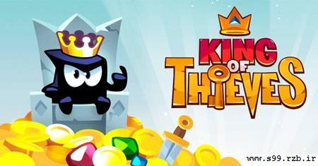 King of Thieves 2.6.1 دانلود بازی پادشاه دزدان