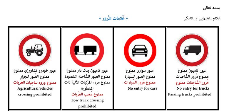 علائم راهنمایی و رانندگی به زبان عربی انگلیسی و فارسی