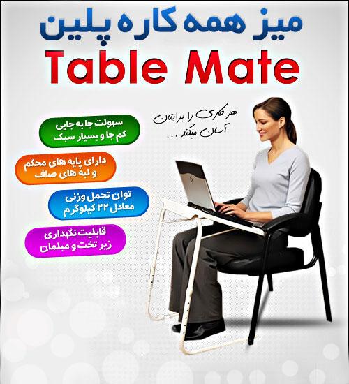 میز تحریر تاشو برای کودک