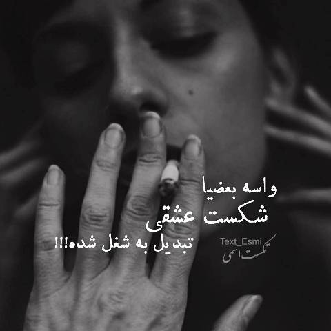 Love Photos Text Farsi2016 Abartazeha Ir