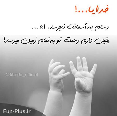 http://s6.picofile.com/file/8219589118/neveshteh_khoda_1_fun_plus_ir_4_.png