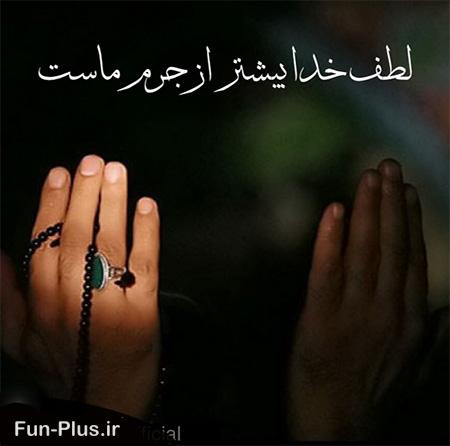 http://s6.picofile.com/file/8219589168/neveshteh_khoda_1_fun_plus_ir_6_.png