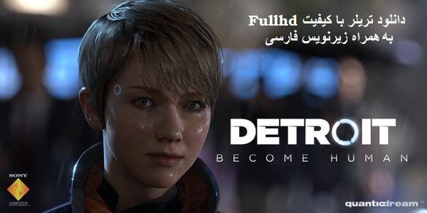 [عکس: detroit_become_human.jpg]