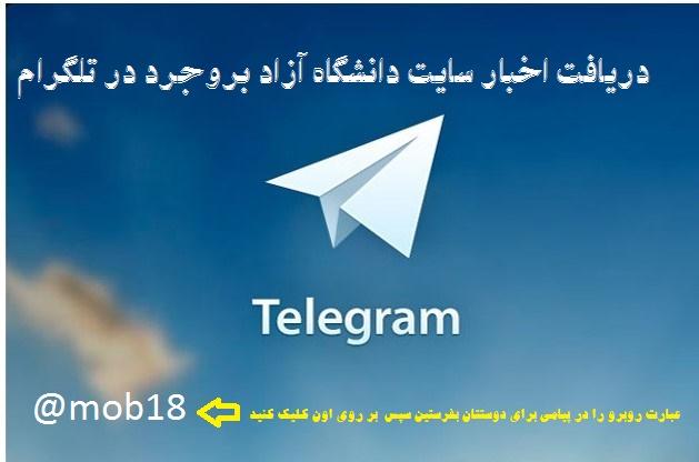 کانال تلگرام کنکور ارشد حسابداری