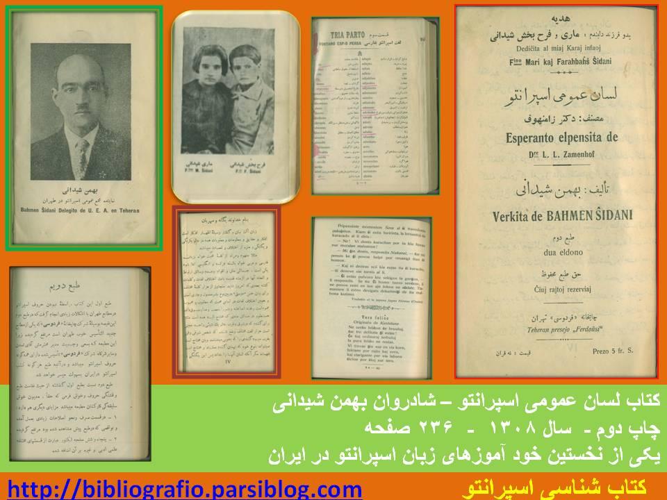 کتاب لسان عمومی اسپرانتو - بهمن شیدانی
