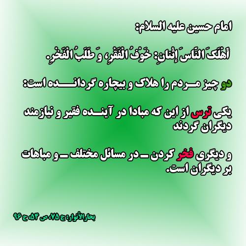 Image result for حدیث تصویری از امام حسین