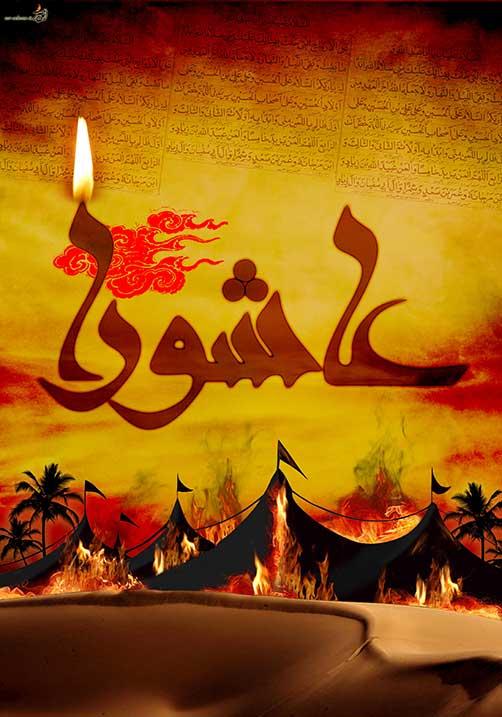 مقالات عاشورایی – عاشورا ازاسلام تا اسلام – هیئت زوّارالحسین(ع)