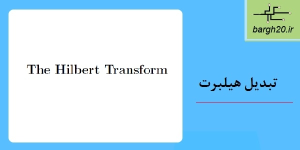 The_Hilbert_Transform
