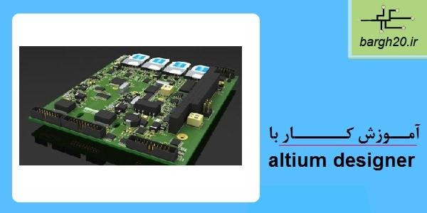 altium_designer