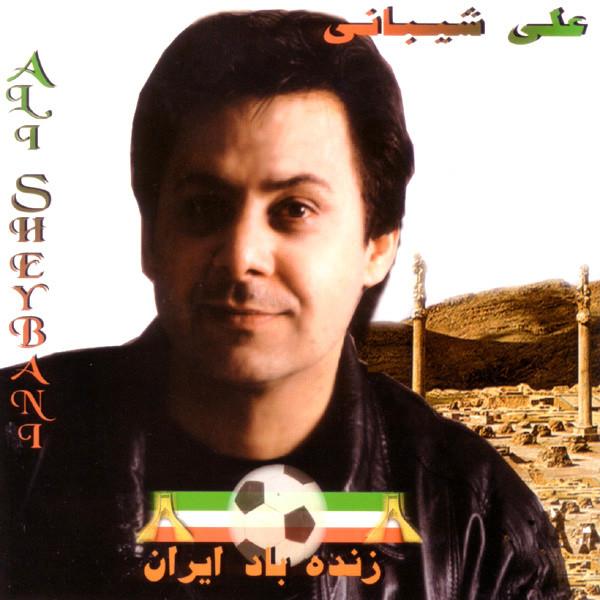 http://s6.picofile.com/file/8220041618/Ali_Sheybani_Zendeh_Bad_Iran_ghadimusic_blogsky_com_.jpg