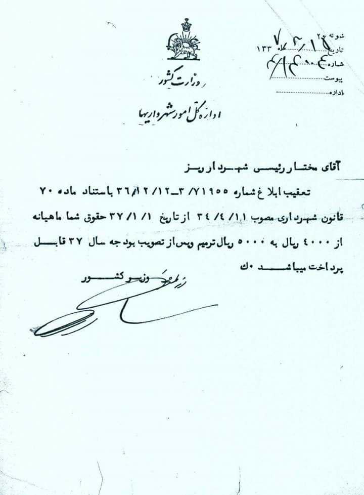 استخدام صنایع دفاع زرین شهر