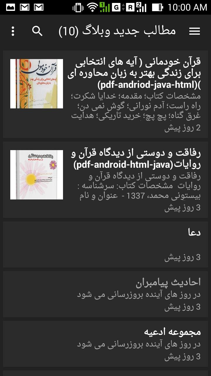 هیئت پیروان مکتب قرآن - طراحی بنر لوگو و ساخت نرم افزار اندرید ...نمونه ای از نرم افزار ساخته شده در زیر