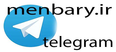 کانال رسمی سایت منبری در تلگرام