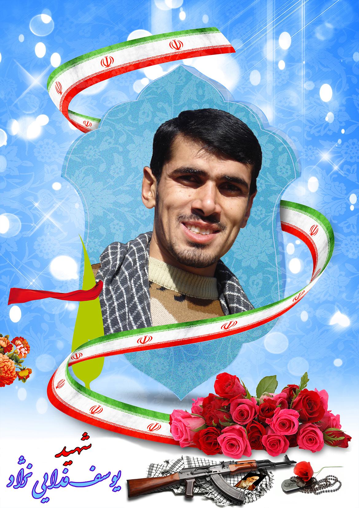 پوستر  عکس تصویر زمینه شهید یوسف فدایی نژاد