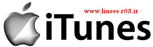 آموزش انتقال فایل های صوتی و تصویری با آیتونز,Transfer audio and video files with iTunes,اموزش انتقال فایل با استفاده از نرم افزار ایتونز در ایفون,ترفند و اموزش,دانلود آخرین ورژن نرم افزار آیتونز برای گوشی های اپل,iTunes 12.3.0,دانلود برنامه itunes,ترفند و اموزش,ترفندهای ایفون,www.lineee.r98.ir,iphone