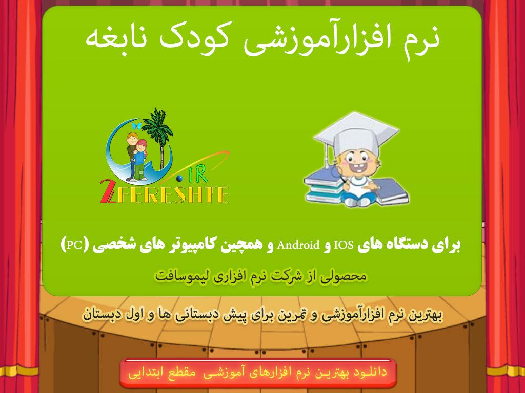 نرم افزار کودک نابغه محصولی از شرکت نرم افزاری لیمو ( لیموسافت )