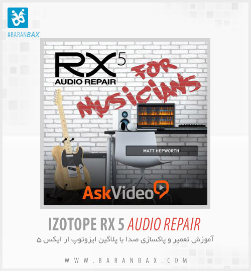دانلود آموزش تمیز کردن صدا iZotope RX 5 Audio Repair for Musicians