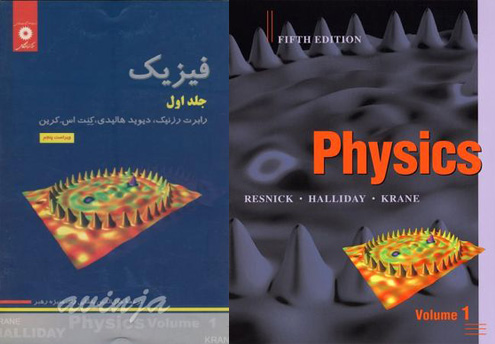 Image result for دانلود حل المسائل فیزیک هالیدی