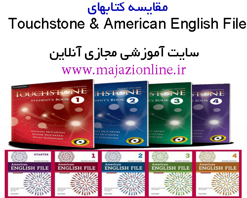 مقایسه کتابهایTouchstone & American English File