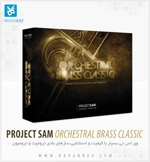 دانلود وی اس تی سازهای بادی Project Sam Orchestral Brass Classic