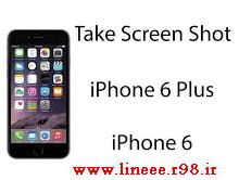 آموزش گرفتن اسکرین شات در ایفون,take screenshot on the iPhone,عکس گرفتن از صفحه نمایش در ایفون,ترفند و اموزش,www.lineee.r98.ir,ترفندهای ایفون و ios,اموزش ایفون و ios