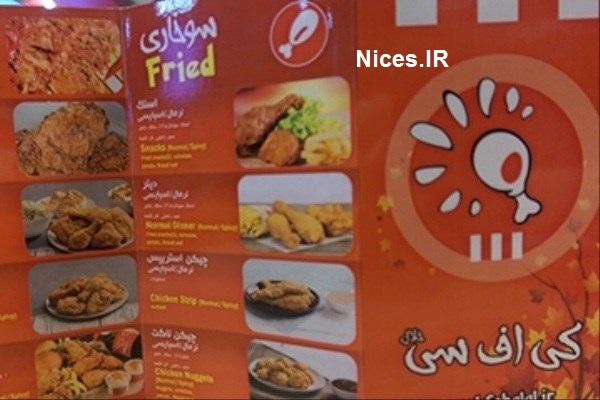 رستوران کی اف سی تهران