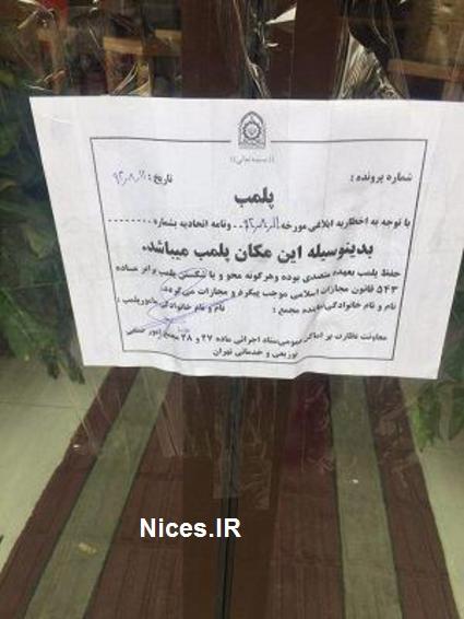 kfc در تهران