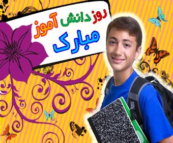 اس ام اس تبریک روز دانش آموز و نوجوان در 13 آبان , اس ام اس