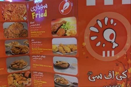 دلیل پلمپ رستوران آمريکايي KFC ? , اخبار گوناگون