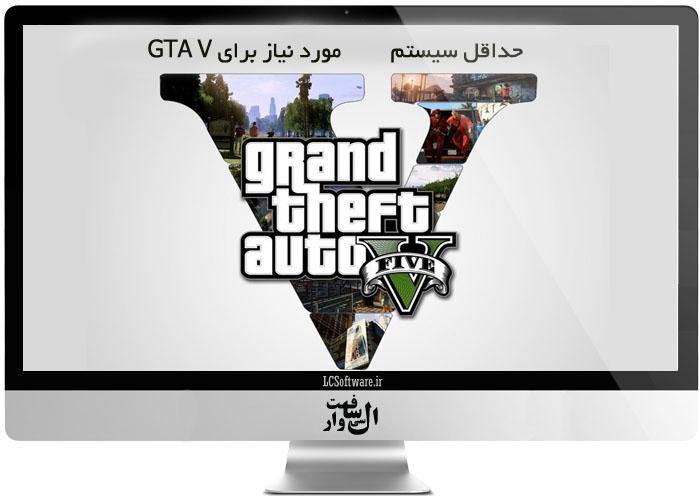حداقل سیستم مورد نیاز برای GTA V