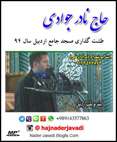 دانلود طشت گذاری94 حاج نادر جوادی