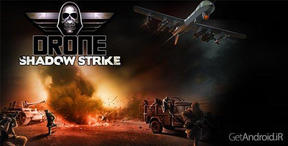 دانلود Drone : Shadow Strike 1.3.09 - بازی نبرد با پهپاد برای اندروید (نسخه مود)