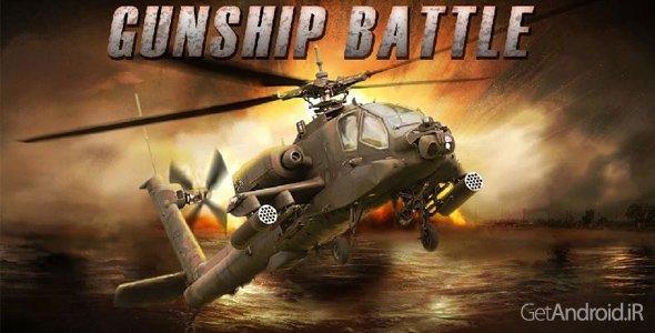 دانلود GUNSHIP BATTLE: Helicopter 3D 1.9.9 - بازی نبرد هلیکوپتر برای اندروید
