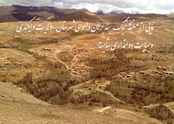 تصاویر  دیدنی از منطقه ی نجگ بندی برلان ،از توابع ولسوالی شهرستان- ولایت دایکندی