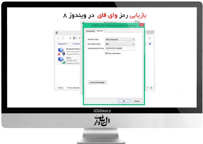 بازیابی رمز وای فای در ویندوز 8.1