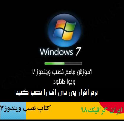 کتاب نصب ویندوز 7
