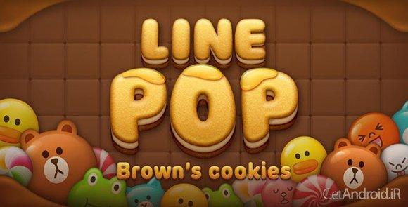 دانلود LINE POP 3.1.7 - بازی لاین پاپ برای اندروید